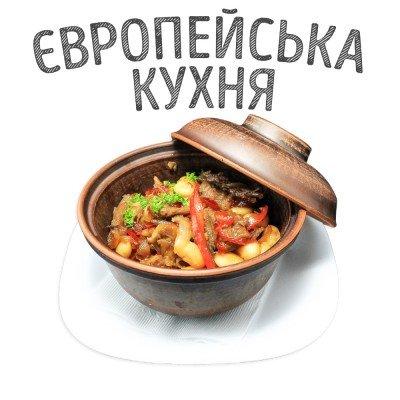Європейська кухня